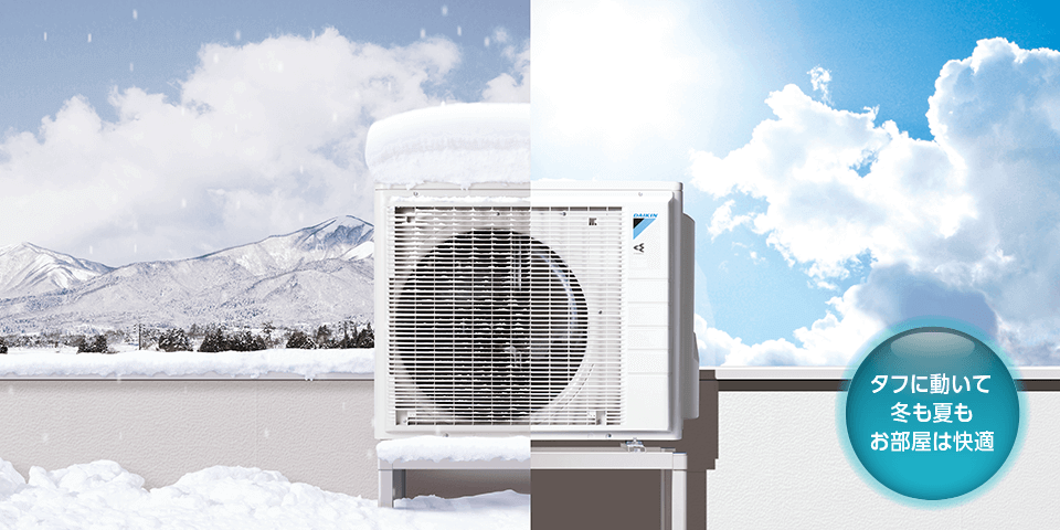 寒過ぎの冬も、暑過ぎの夏も、快適。