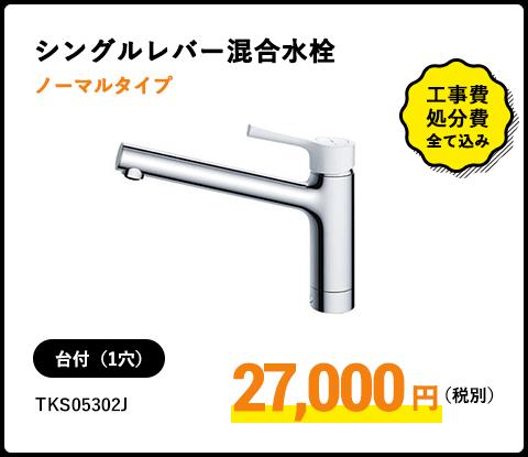シングルレバー混合水栓ノーマルタイプ:TKS05302J