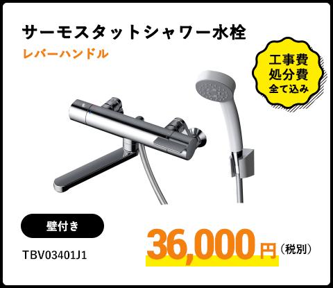 サーモスタットシャワー水栓レザーハンドルTBV3401J