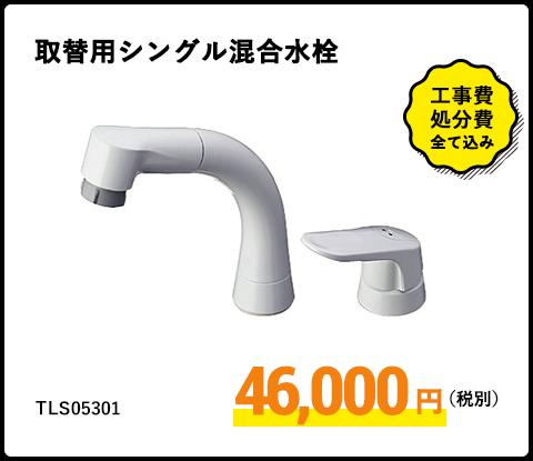 取替用シングル混合水栓TL362E1S