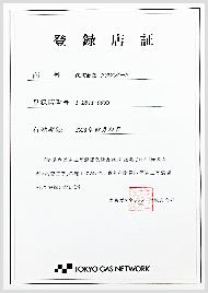 東京ガス簡易内管施工登録店のアクアガード