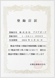京葉ガス簡易内管施工登録店のアクアガード