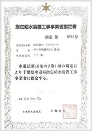 アクアガードは指定給水工事事業者に認定されています