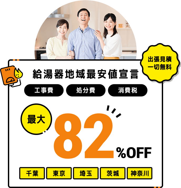 給湯器地域最安値宣言・工事費、処分費、消費税こみで最大82%off。対応エリア、千葉、東京、埼玉、茨城、神奈川