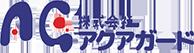 アクアガード|千葉,埼玉,東京