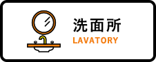 洗面所_LAVATORY
