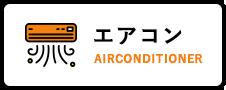 エアコン_AIRCONDITIONER