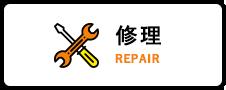 修理_REPAIR