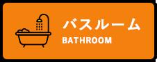 バスルーム_BATHROOM