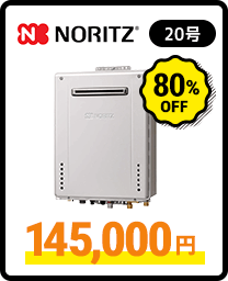 Noritz_20号